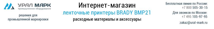 Интернет-магазин ленточных принтеров Brady BMP21-Plus, расходных материалов и аксессуаров