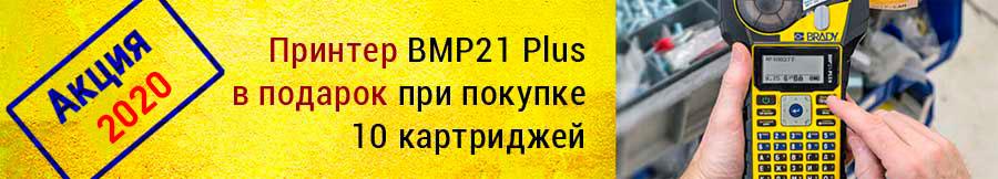 Акция: принтер BMP21 Plus в подарок при покупке 10 картриджей!