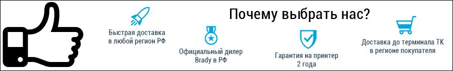 Урал Марк - надежный поставщик оборудования Brady